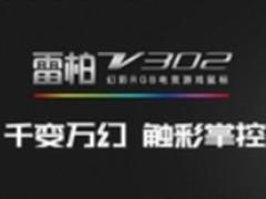 手感怪兽 雷柏V302幻彩RGB电竞游戏鼠标