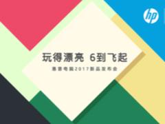 6.6惠普新品发布会 杨洋邀你6到飞起!