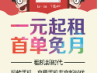 VIVO X9 鱿鱼手机共享租赁3元/天