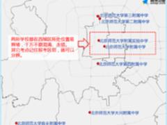 高德地图高考出行攻略:北京易混淆名字