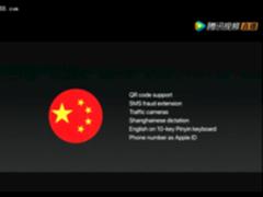 为了讨好中国用户 新iOS推出了这些功能