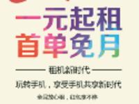 OPPO R9S 鱿鱼手机共享租赁3元/天