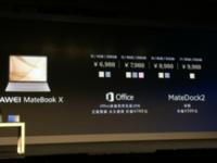 良心价!华为MateBook新品在国内发布