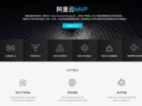 阿里云发布聆听平台 全球招募300位MVP