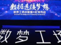 数梦工场吴敬传:构建新型互联网