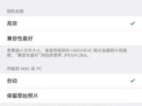 注意了!iOS11默认照片格式不再是JPEG