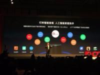 CES ASIA 2017:京东发两款叮咚智能音箱