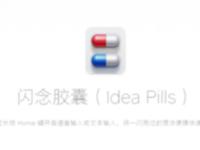 大福利 罗永浩透露称闪念胶囊将登陆PC/Mac平台