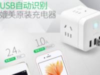 """钜惠618 小而""""美""""公牛无线魔方USB插座降价促销"""