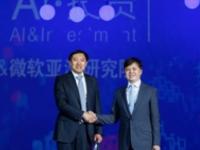 华夏-微软宣布在人工智能投资领域战略合作