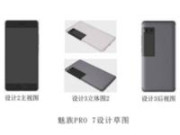 魅族PRO 7或7月底发布:背部副屏+双镜头,首发联发科X30处理器
