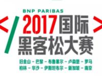 深入场景洞察用户 诸葛io决胜2017国际黑客松大赛