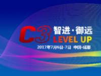 "LEVEL UP""智进""方能""御远""  2017年C3安全峰会蓄势启航"