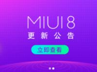 MIUI8获更新 小米旗舰手机齐升Android7.0