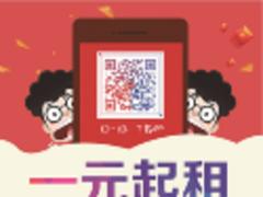 """支付宝3.3元起租手机""""鱿鱼""""只需1元"""