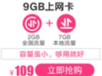 9GB无线上网卡109元 玩转暑假不下线