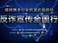 警企协同打击网络犯罪 猎网平台三大举措守护网络安全