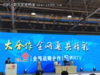 暴风TV亮相联通众筹5.0, 联合多方共创互联网电视行业新格局