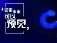 如果未来可以预见――华为云中国行系列活动首站在南京盛大举行