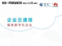 华为联合IDC发布企业云通信白皮书,云服务将成市场主流