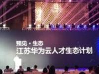 预见未来始于人才 江苏华为云人才生态计划发布