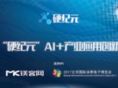 3E 2017北京国际消费电子博览会 硬纪元AI+创新峰会鼎力加持