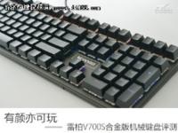 有颜亦可玩 雷柏V700S合金版混彩背光游戏机械键盘评测