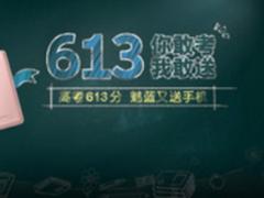 高考613分免费领手机 全国第一个领取魅蓝手机的学霸出现