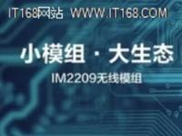 小模组・大生态 新华三正式发布NB-IoT模块
