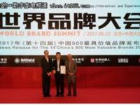 """首次跻身""""中国500最具价值品牌"""" 公牛成为宁波电工电器企业标杆"""