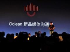 乐齿不疲 Oclean发布智能声波电动牙刷