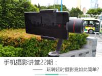手机摄影讲堂22期:玩转延时摄影终极指南