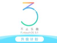 vivo计划为7款机型升安卓7.1 今日公测