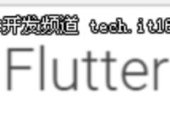 开源无止境,谷歌移动UI框架Flutter落地