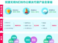 """无线办公新玩法 锐捷网络打造最""""NEW""""办公环境"""