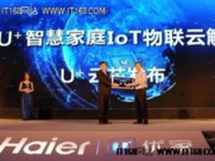 """海尔发布IoT芯片 智慧家庭""""身份证""""首诞生"""