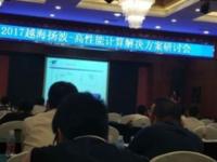 越海扬波高性能研讨会在大连成功举办
