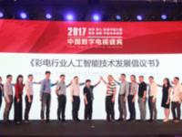 聚焦人工智能新应用 2017中国数字电视盛典隆重召开