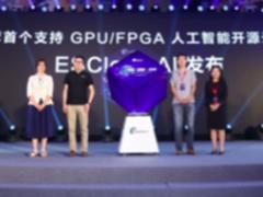 云+AI成标配,EasyStack推出全球首个支持GPU/FPGA的AI开源云平台