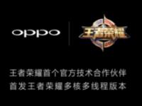 OPPO R11  Plus即将上市 王者荣耀多核版本已全面支持