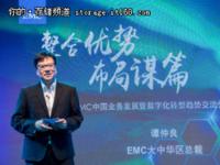 新任总裁谭仲良揭露EMC中国区发展核心策略