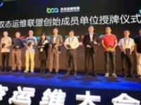 新IT驱动运营变革 新华三闪耀乌镇双态运维峰会