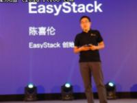 重塑软件基础设施 EasyStack发布开源PaaS平台ESCloud+