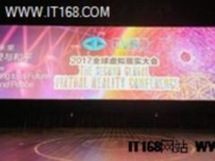 第二届全球虚拟现实大会开幕 咪咕引领数字化服务蓝图初现