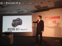 五年一剑 佳能EOS 6D Mark II正式发布