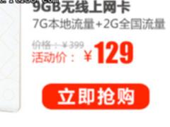 指尖上的移动wifi人见人爱 9GB无线上网卡129元
