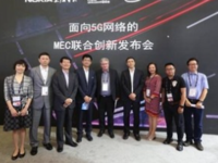 中国联通联合诺基亚贝尔等企业共同展示MEC智能场馆部署解决方案