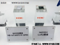 MWC聚焦转型 新华三物联网强势出击