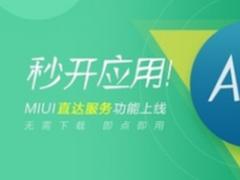 MIUI 8.5升级推送 直达服务功能是亮点