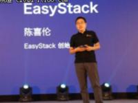 一文看懂EasyStack在开源产业峰会上都发布了什么
